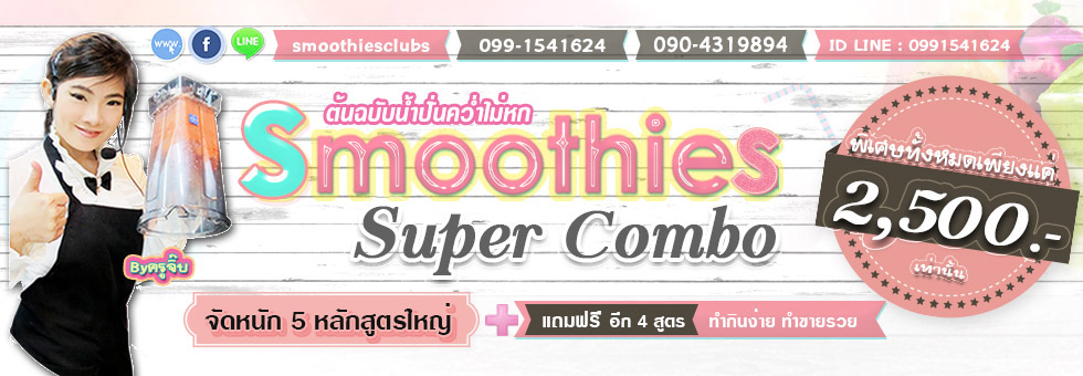 SmoothiesSuperCombo by ครูจิ๊บ